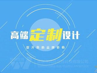 深圳品牌制作网站要花多少钱?高端大气上档次 先设计满意后再付款